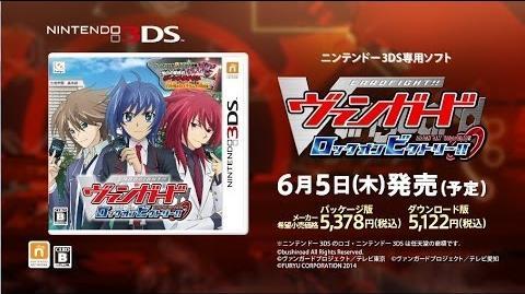 ニンテンドー3DS 『カードファイト!! ヴァンガード ロック オン ビクトリー!!』 TVCM