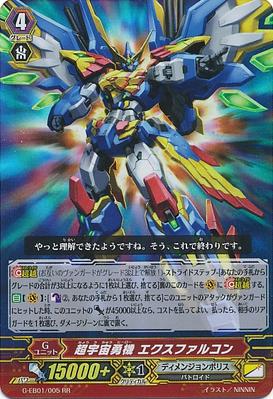 G-EB01-005