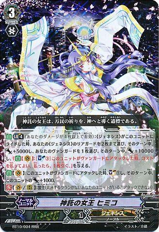 File:Himiko Trial.jpg