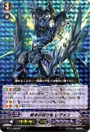 File:Last Card Revonn.jpg