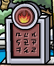 File:Fire Dojo sign.png