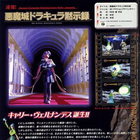 Page34: <i>Castlevania 64</i> <a href=