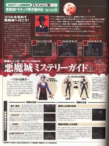 Archivo:Famitsu64plus 2000 02 p080.jpg