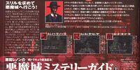 Famitsū64plus Akumajō Dracula Mokushiroku Gaiden Guide