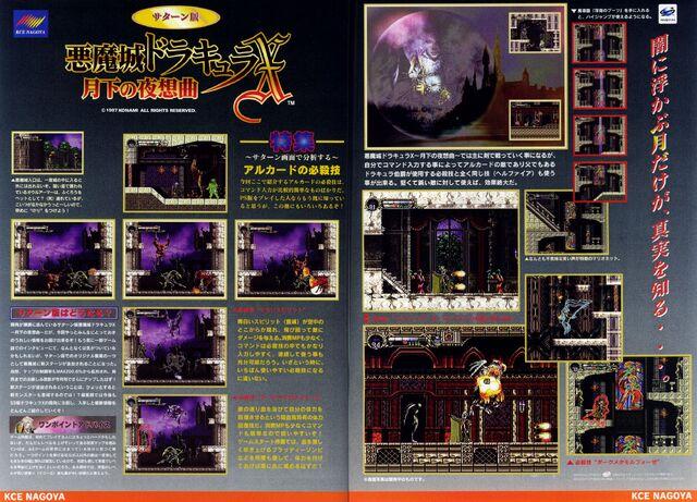 File:Konamimagazinevolume05-page92-93.jpg