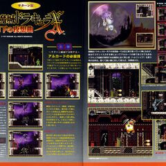 Page92, 93: <i>SOTN Sega Saturn Version</i> screen shots