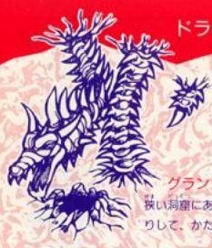 File:BR Bone Dragon King.JPG