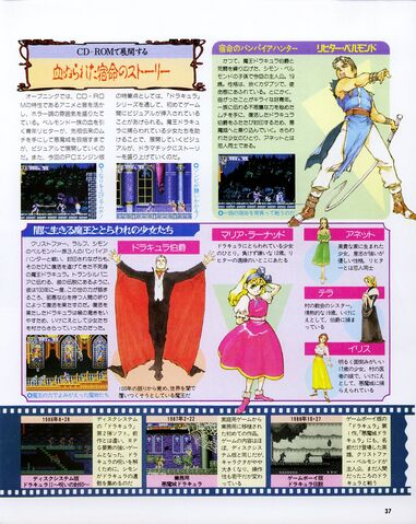 File:PC Engine Fan July1993 P037.jpg