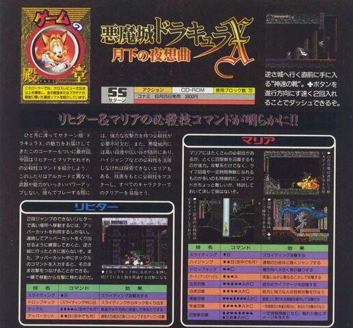 File:Nitm Famitsu.jpg
