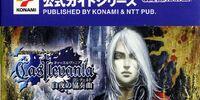 NTT Pub Castlevania: Byakuya no Concerto Official Guide