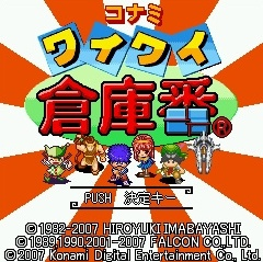 File:Wai Wai Sokoban Title.jpg
