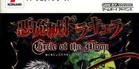 Shinkigensha Akumajo Dracula: Circle of the Moon Official Guide