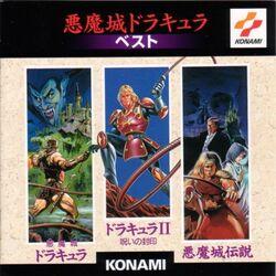 Akumajo Dracula front cover