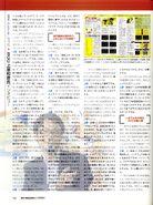 MSX MAGAZINE Permanent Edition 3 156