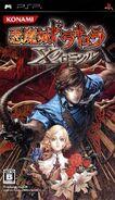 Dracula X Chronicles - Cover - JP - 01