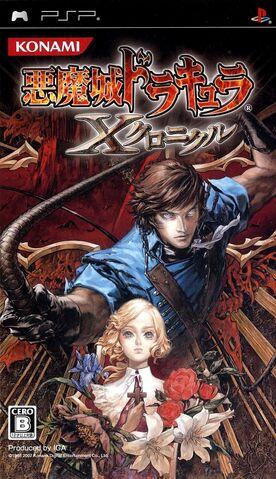 File:Dracula X Chronicles - Cover - JP - 01.jpg