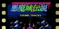 Akumajō Densetsu SOUND TRACKS