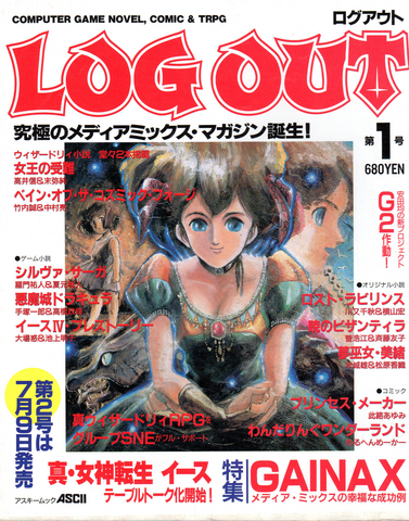 File:Log Out issue 1.png