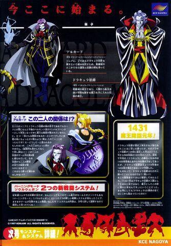Archivo:Konamimagazinevolume04-page075.jpg