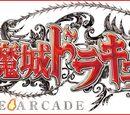 Akumajō Dracula: The Arcade