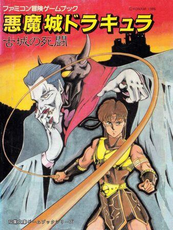 File:Dracula Gamebook Cover.jpg