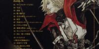 Castlevania: Lament of Innocence Original Soundtrack