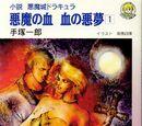 Akumajō Dracula: Akuma no Chi Chi no Akumu