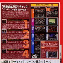 Dengeki Playsation Vol.165, 22/12/2000.