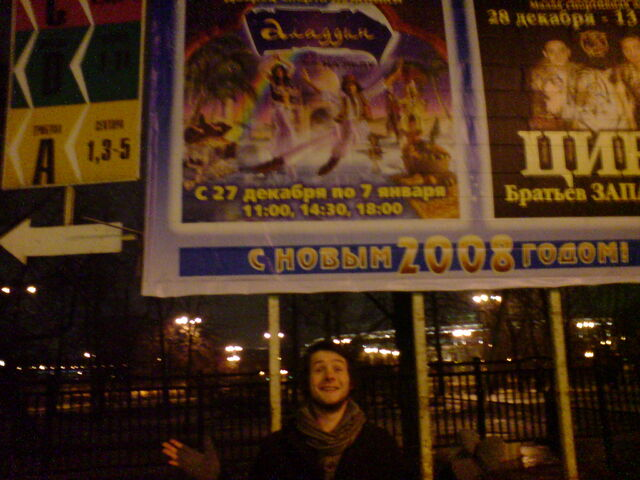 File:Our show Aladdin advertised Moscow 048.jpg
