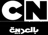 File:Cartoon-network-arabic.png