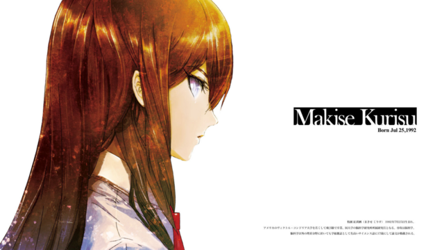 File:Makise kurisu birthday wallpaper by shyao6644-d93a5pk.png