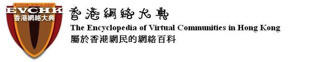 File:Evchk new logo.jpg