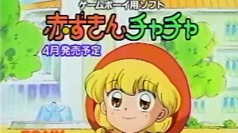 Akazukin Chacha Game Boy CM
