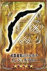 Angel Arrow