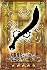 Lightweight Assassin Blade