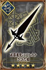Rusty Spear