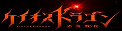 Chaos Dragon: Sekiryuu Seneki Wikia
