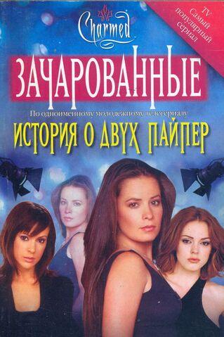File:ИСТОРИЯ О ДВУХ ПАЙПЕР 1.jpg