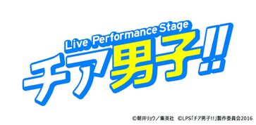 Live performance stage