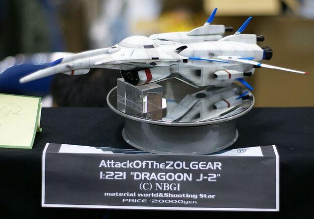 File:Dragoon J2 Attack Of Zolgear.jpg