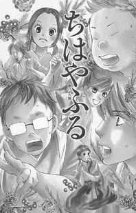 Chapter 66 Cover