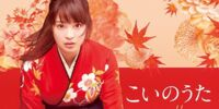 Love Song - Inspired by the movie Chihayafuru