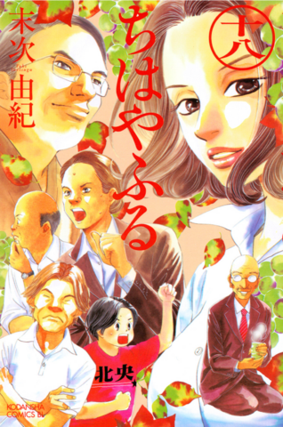 File:Volume 18.png