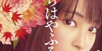 Chihayafuru Original Movie Soundtrack