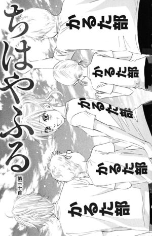 Chapter 30 Cover