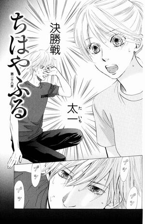 Chapter 28 Cover
