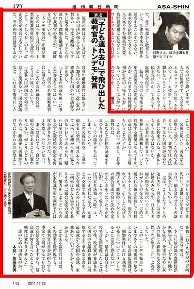 111212週刊朝日(抜粋) 若林裁判官