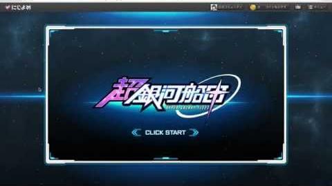 Choginga Senkan Hyper Galaxy Fleet Introduction