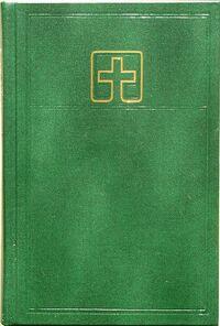 Lutheran Book of Worship