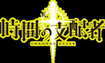 Chronos Ruler Logo
